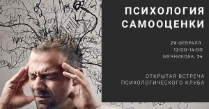 Психология самооценки